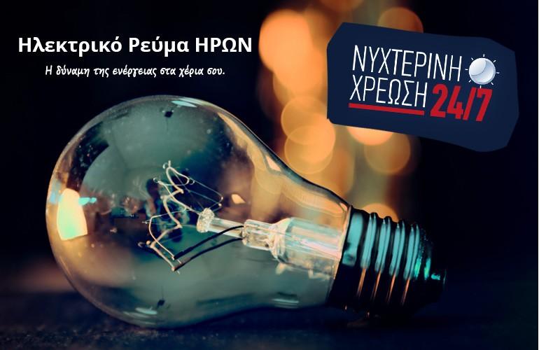 Ηλεκτρικό Ρεύμα Ήρων
